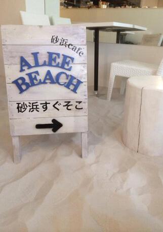 アリービーチ看板