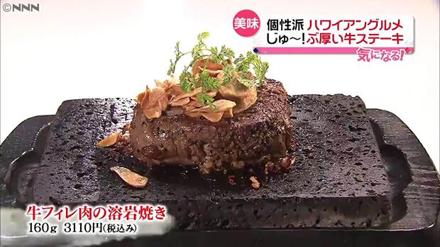 news every.牛フィレ肉の溶岩焼き
